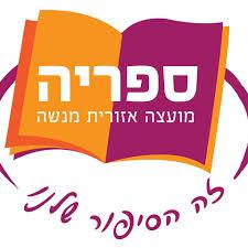 הספריה האזורית מנשה
